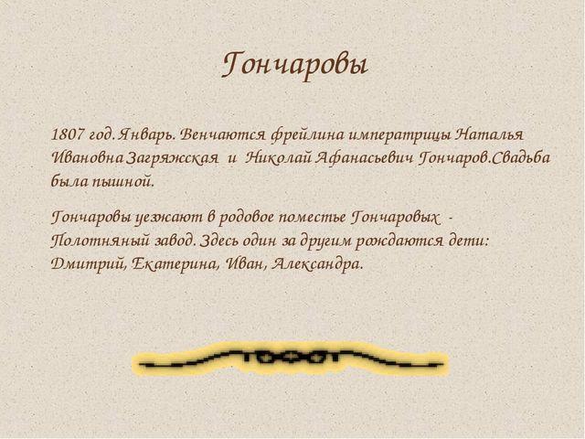 Гончаровы 1807 год. Январь. Венчаются фрейлина императрицы Наталья Ивановна З...