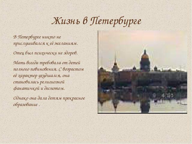 Жизнь в Петербурге В Петербурге никто не прислушивался к её желаниям. Отец бы...