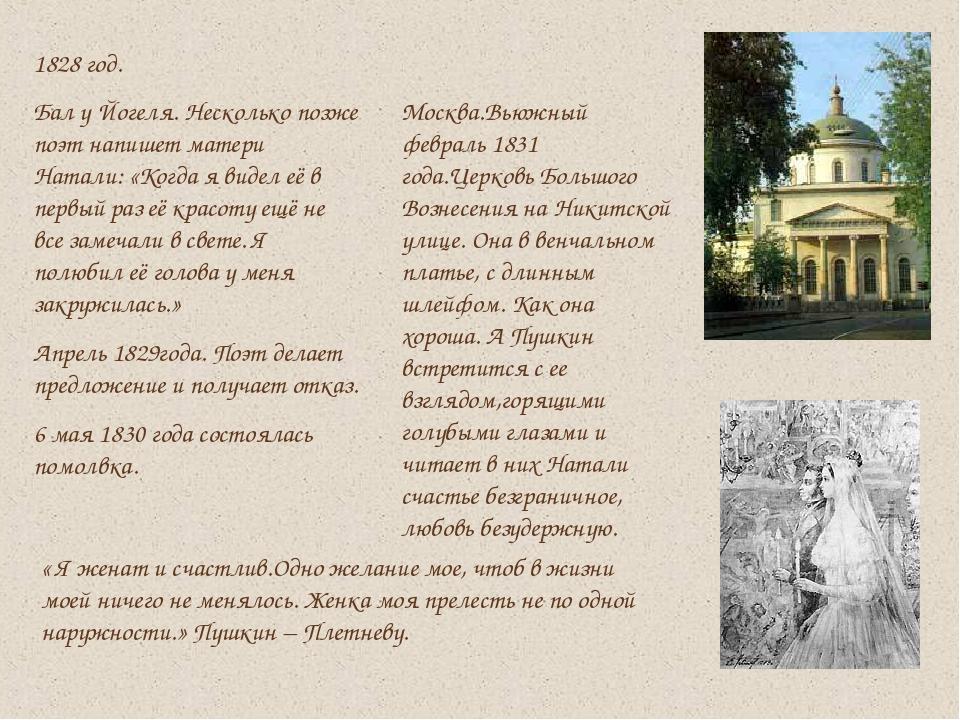1828 год. Бал у Йогеля. Несколько позже поэт напишет матери Натали: «Когда я...