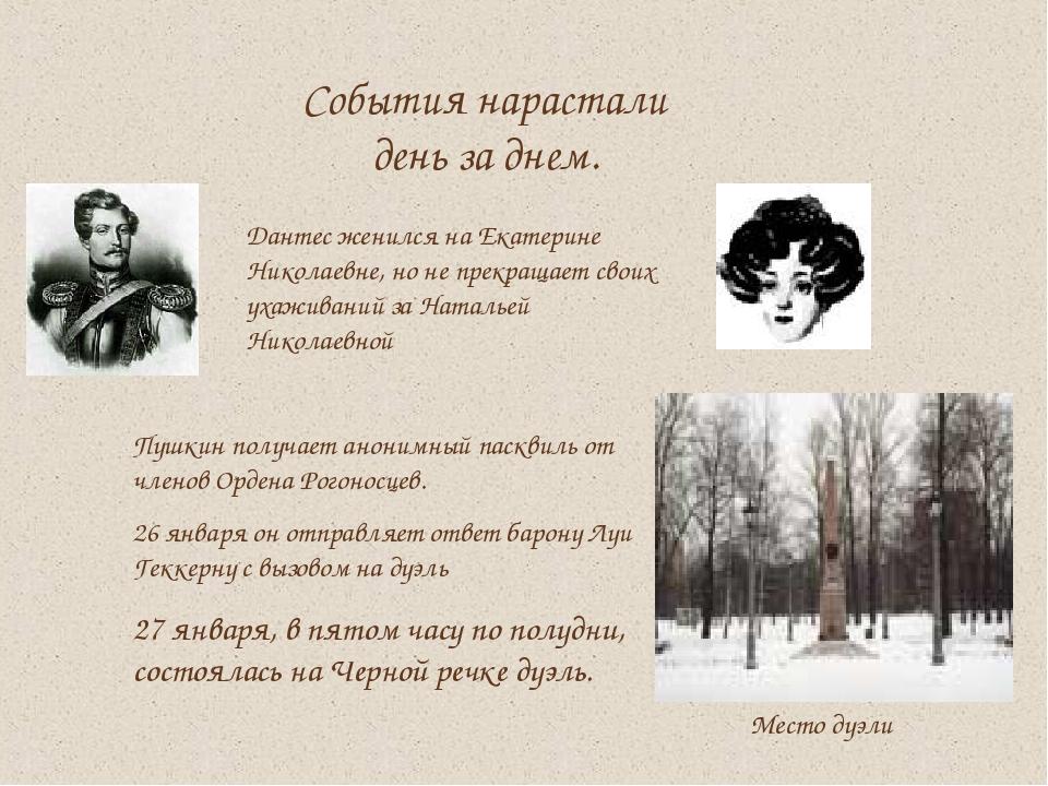События нарастали день за днем. Дантес женился на Екатерине Николаевне, но не...
