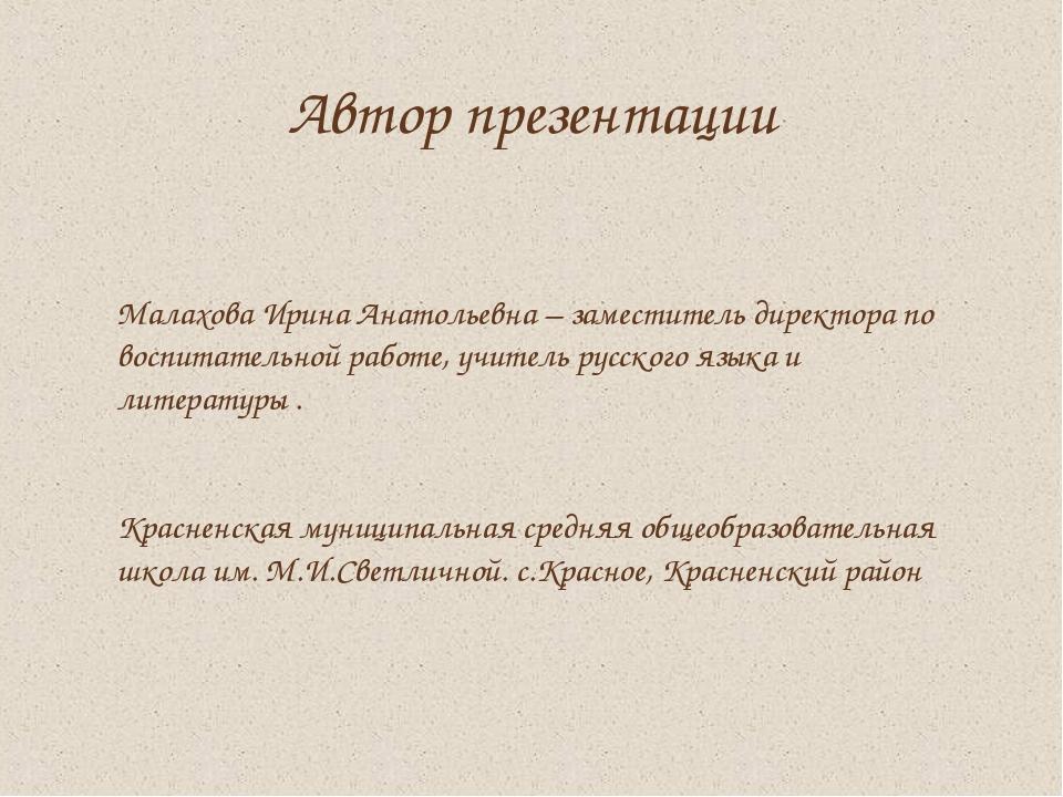 Автор презентации Малахова Ирина Анатольевна – заместитель директора по воспи...