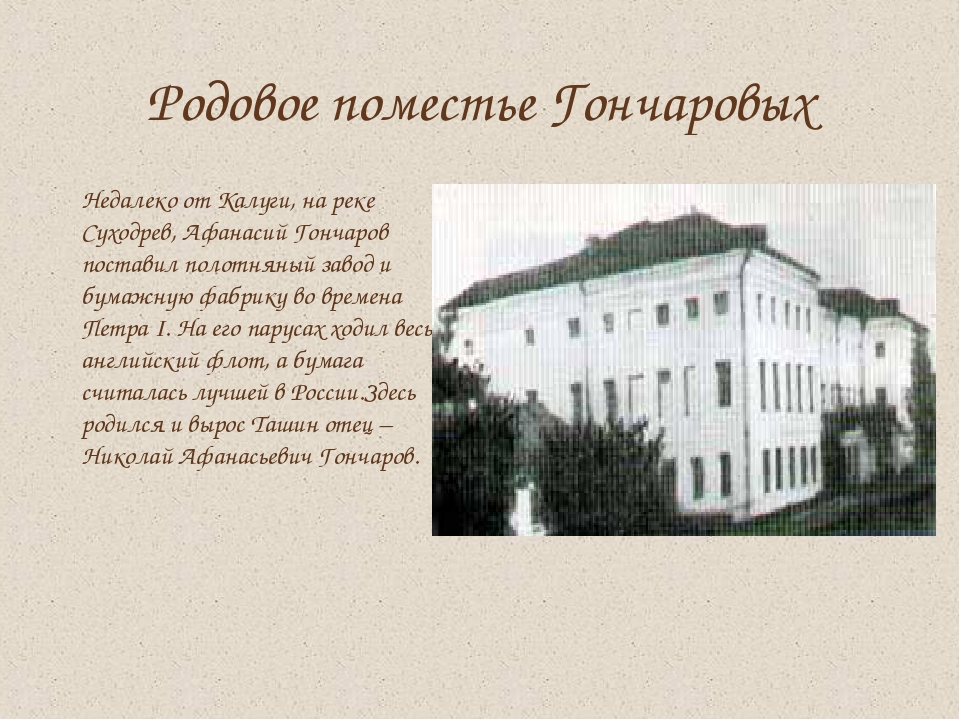 Родовое поместье Гончаровых Недалеко от Калуги, на реке Суходрев, Афанасий Го...