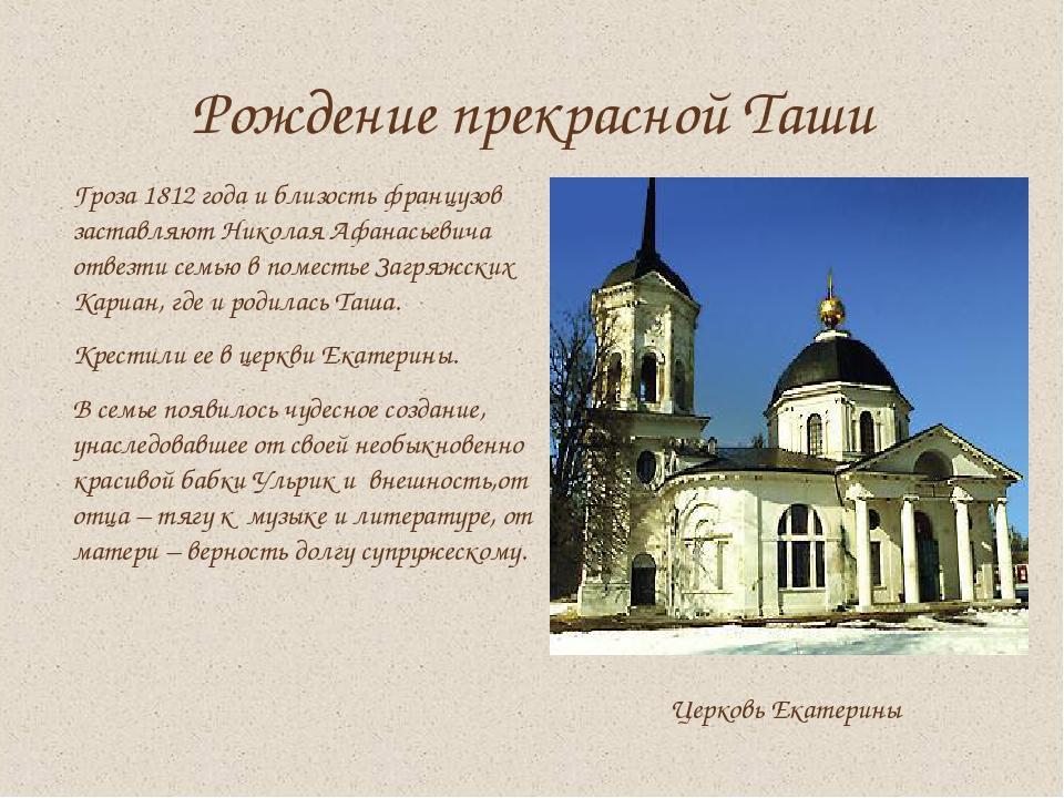 Рождение прекрасной Таши Гроза 1812 года и близость французов заставляют Нико...