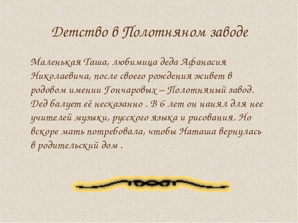 Детство в Полотняном заводе Маленькая Таша, любимица деда Афанасия Николаевич...