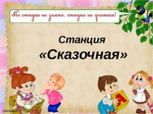 Станция «Сказочная» scul32.ucoz.ru