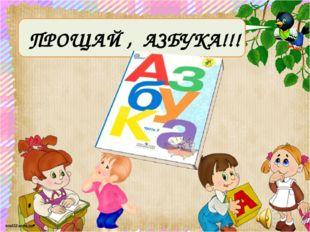 ПРОЩАЙ , АЗБУКА!!! scul32.ucoz.ru