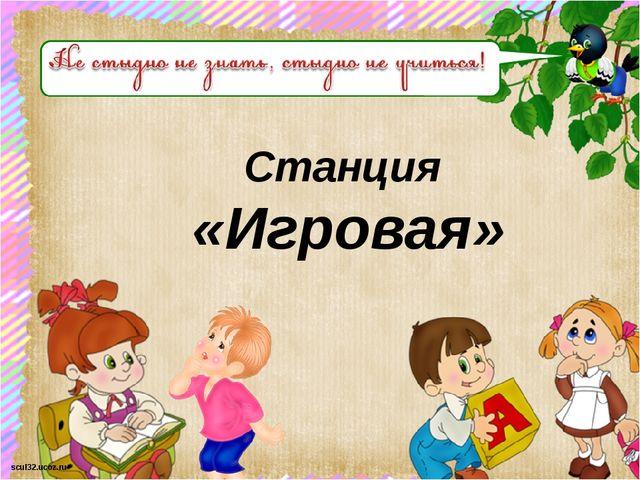 Станция «Игровая» scul32.ucoz.ru