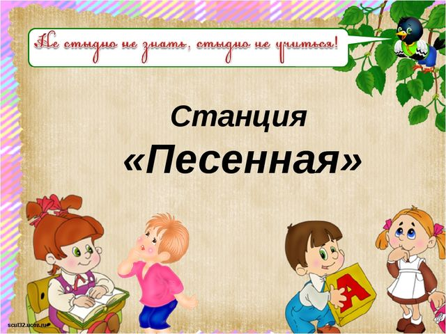 Станция «Песенная» scul32.ucoz.ru