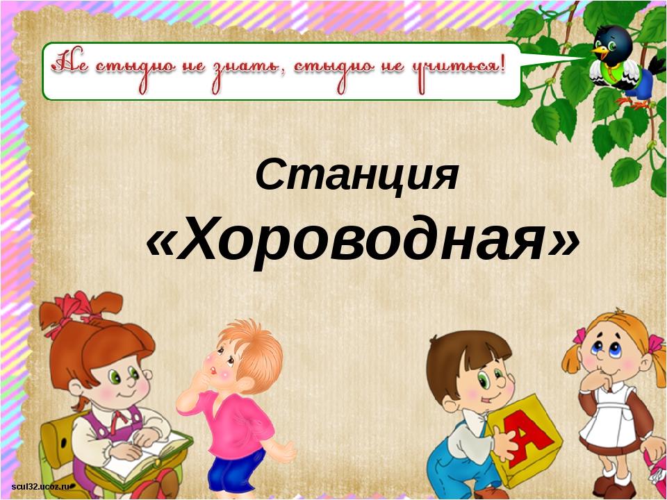 Станция «Хороводная» scul32.ucoz.ru