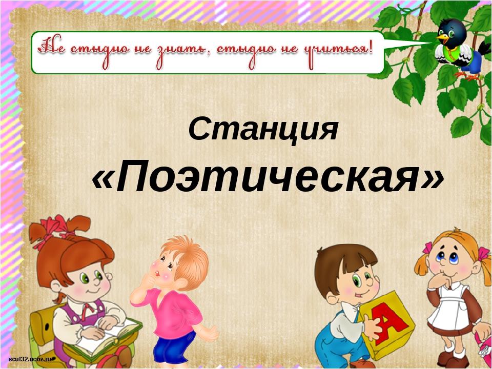 Станция «Поэтическая» scul32.ucoz.ru