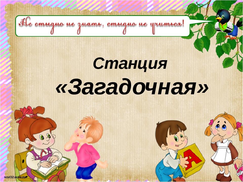 Станция «Загадочная» scul32.ucoz.ru