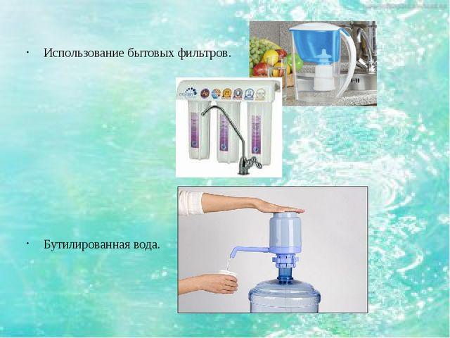 Использование бытовых фильтров. Бутилированная вода.