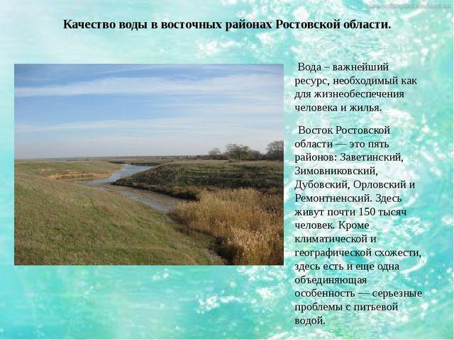 Качество воды в восточных районах Ростовской области. Вода– важнейший ресурс...