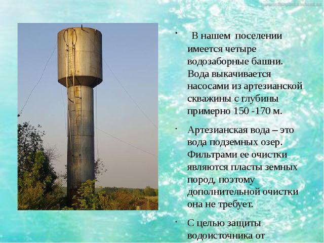 В нашем поселении имеется четыре водозаборные башни. Вода выкачивается насос...