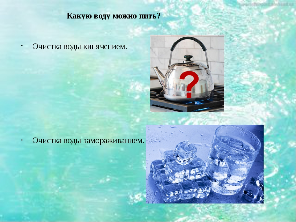 Какую воду можно пить? Очистка воды кипячением. Очистка воды замораживанием.