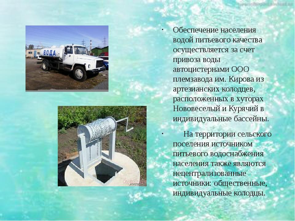 Обеспечение населения водой питьевого качества осуществляется за счет привоза...