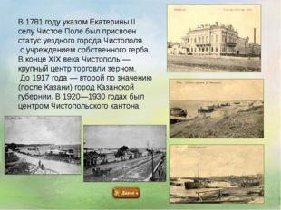 28 апреля 2014 года объект культурного наследия регионального значения «Истор