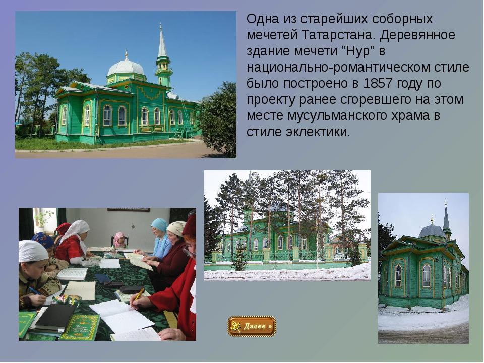 Мечеть АНАС
