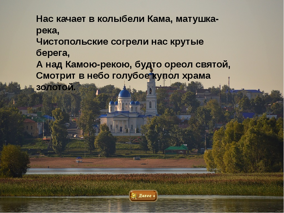 Природа г. Чистополь