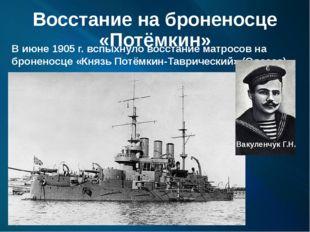 Восстание на броненосце «Потёмкин» В июне 1905 г. вспыхнуло восстание матросо