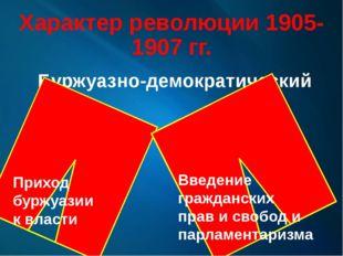 Характер революции 1905-1907 гг. Буржуазно-демократический Приход буржуазии к