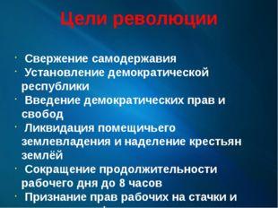 Цели революции Свержение самодержавия Установление демократической республики