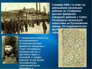 3 января 1905 г. в ответ на увольнение нескольких рабочих из «Собрания русски