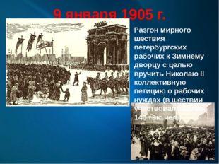9 января 1905 г. Разгон мирного шествия петербургских рабочих к Зимнему дворц