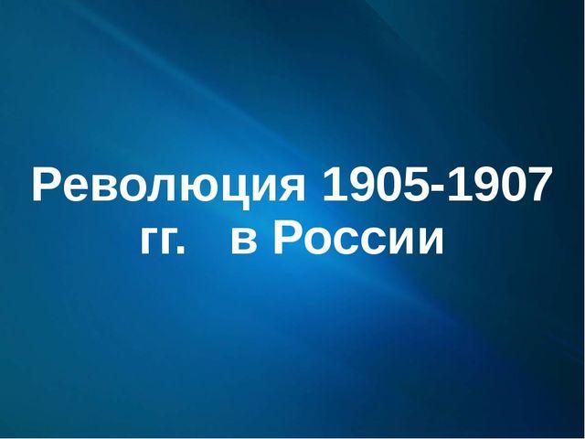 Революция 1905-1907 гг. в России