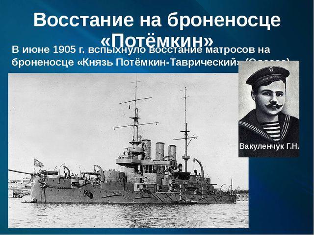 Восстание на броненосце «Потёмкин» В июне 1905 г. вспыхнуло восстание матросо...
