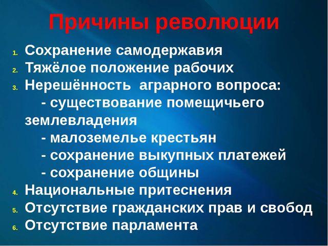 Причины революции Сохранение самодержавия Тяжёлое положение рабочих Нерешённо...