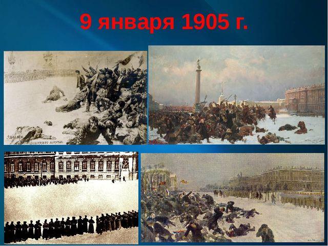 9 января 1905 г.