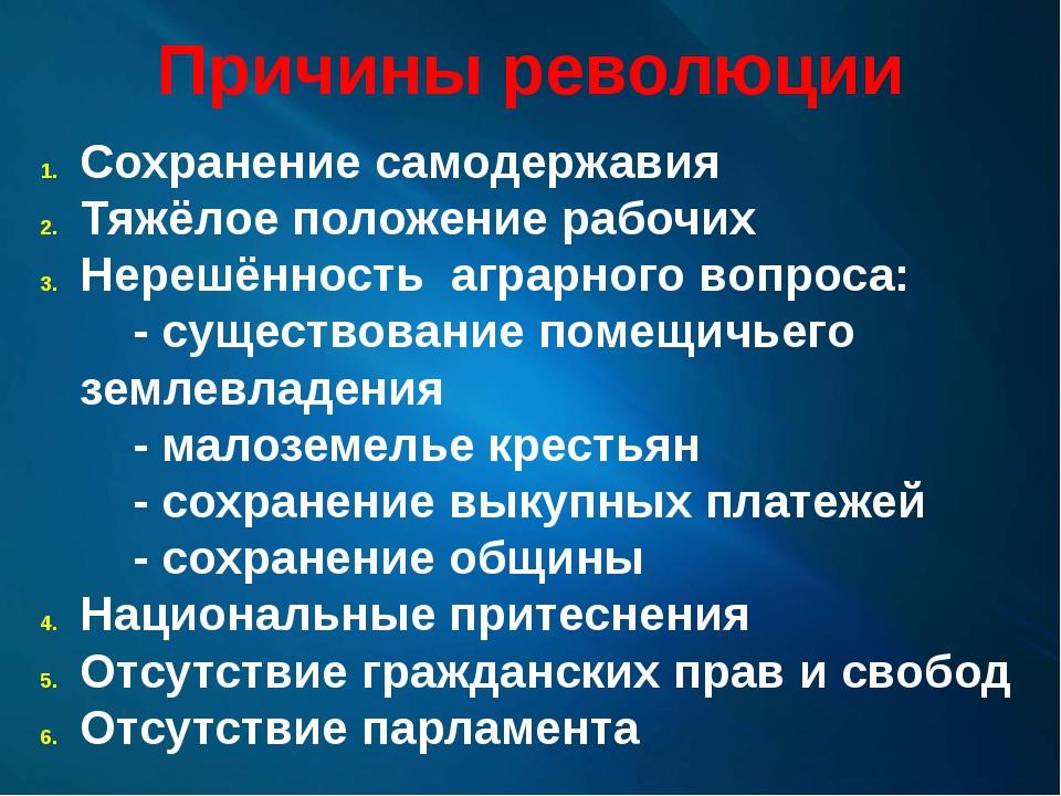 Картинки: революция 1905 20131907 годов: причины, основные события (картинки) в краснодаре