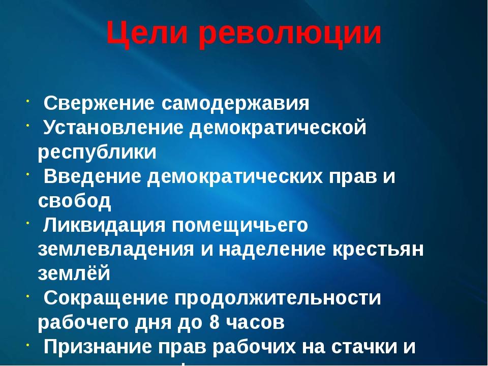 Цели революции Свержение самодержавия Установление демократической республики...