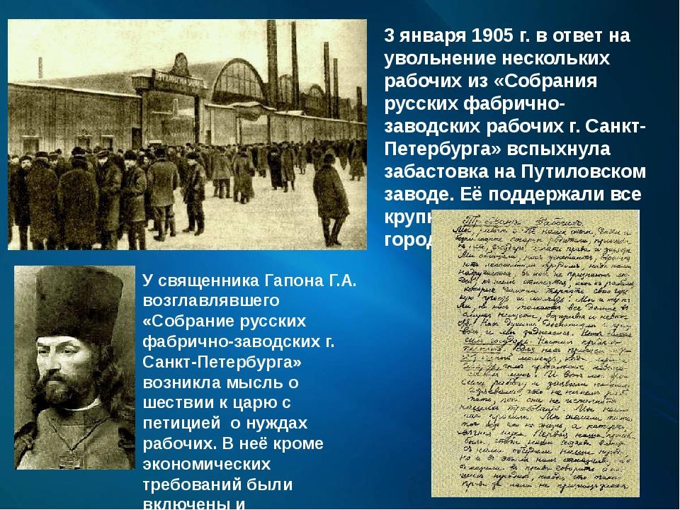 3 января 1905 г. в ответ на увольнение нескольких рабочих из «Собрания русски...