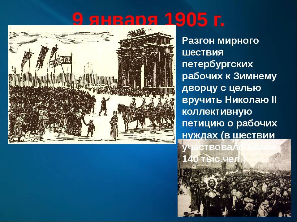 9 января 1905 г. Разгон мирного шествия петербургских рабочих к Зимнему дворц...