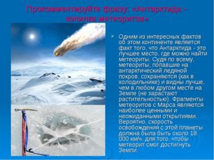 Прокомментируйте фразу: «Антарктида – копилка метеоритов» Одним из интересных