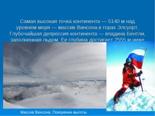 Самая высокая точка континента— 5140м над уровнем моря— массив Винсона в