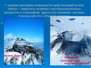 У окраины материка возвышается действующий вулкан Эребус - свидетель активных