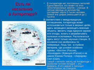 Есть ли население в Антарктиде? В Антарктиде нет постоянных жителей. Единстве