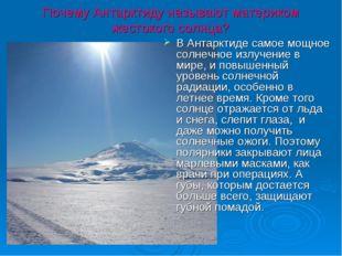 Почему Антарктиду называют материком жестокого солнца? В Антарктиде самое мощ