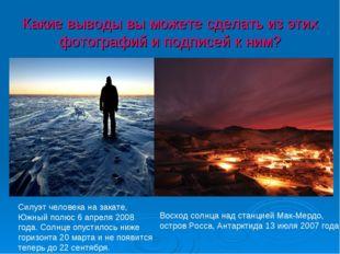 Какие выводы вы можете сделать из этих фотографий и подписей к ним? Восход со