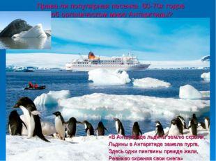 Права ли популярная песенка 60-70х годов об органическом мире Антарктиды? «В
