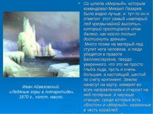 Со шлюпа «Мирный», которым командовал Михаил Лазарев, было видно лучше, и ту