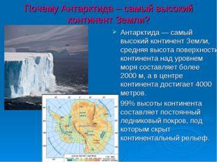 Почему Антарктида – самый высокий континент Земли? Антарктида— самый высокий