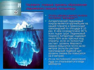 Назовите главные причины образования ледникового панциря Антарктиды Отчег