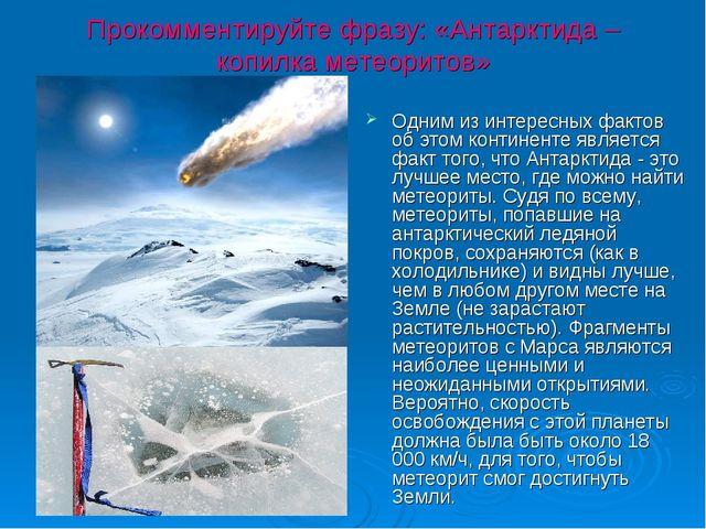 Прокомментируйте фразу: «Антарктида – копилка метеоритов» Одним из интересных...