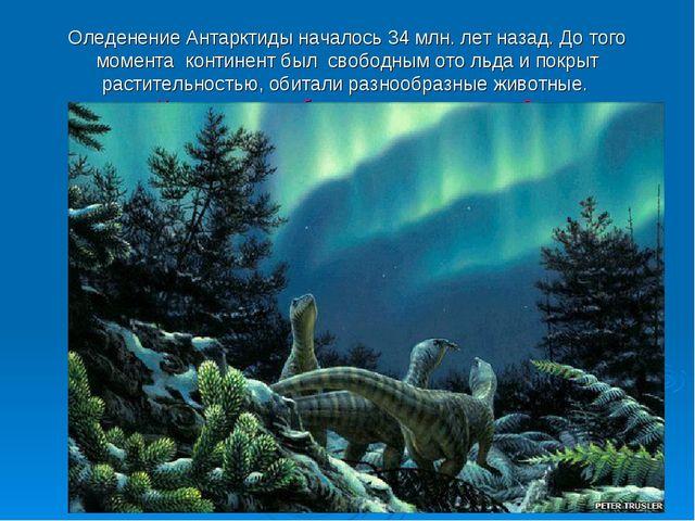 Оледенение Антарктиды началось 34 млн. лет назад. До того момента континент б...
