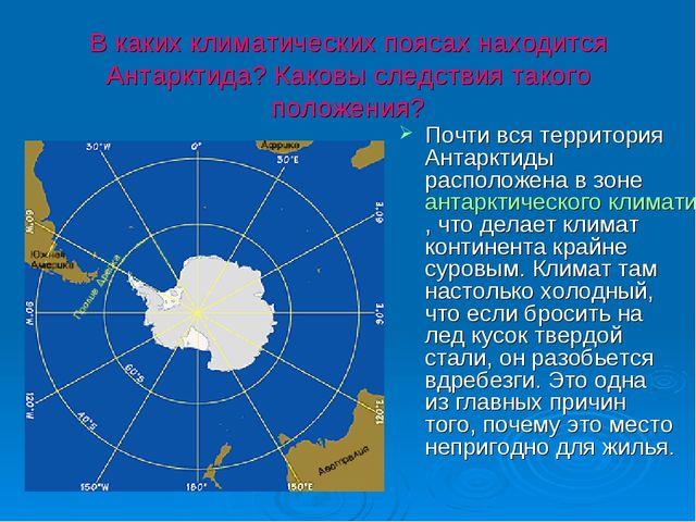 В каких климатических поясах находится Антарктида? Каковы следствия такого по...
