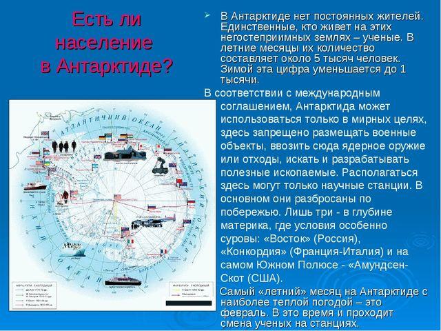 Есть ли население в Антарктиде? В Антарктиде нет постоянных жителей. Единстве...